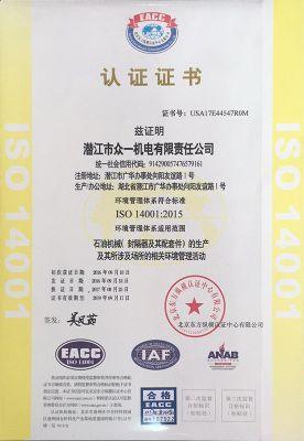 14001认证证书
