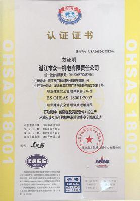 18001认证证书